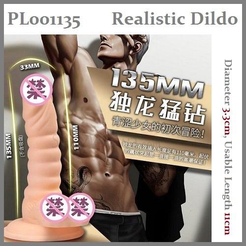 PL001135 Dildo