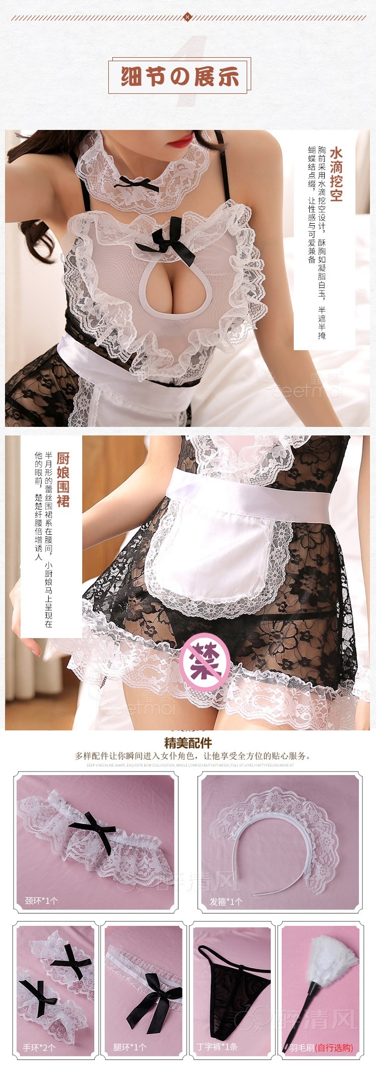 Temptation Sexy Maid Service MD009