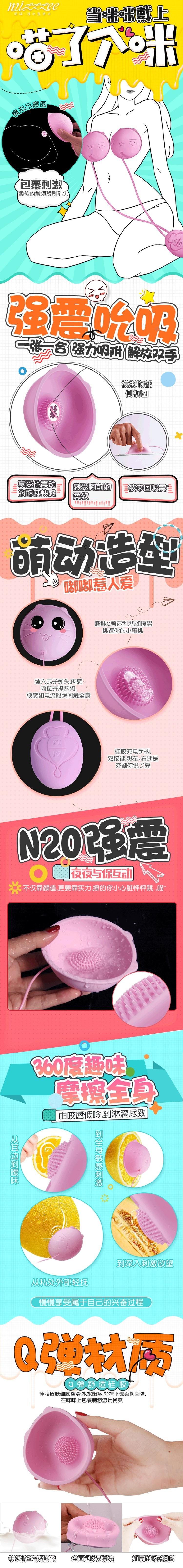 MZ016B Breast Vibrator