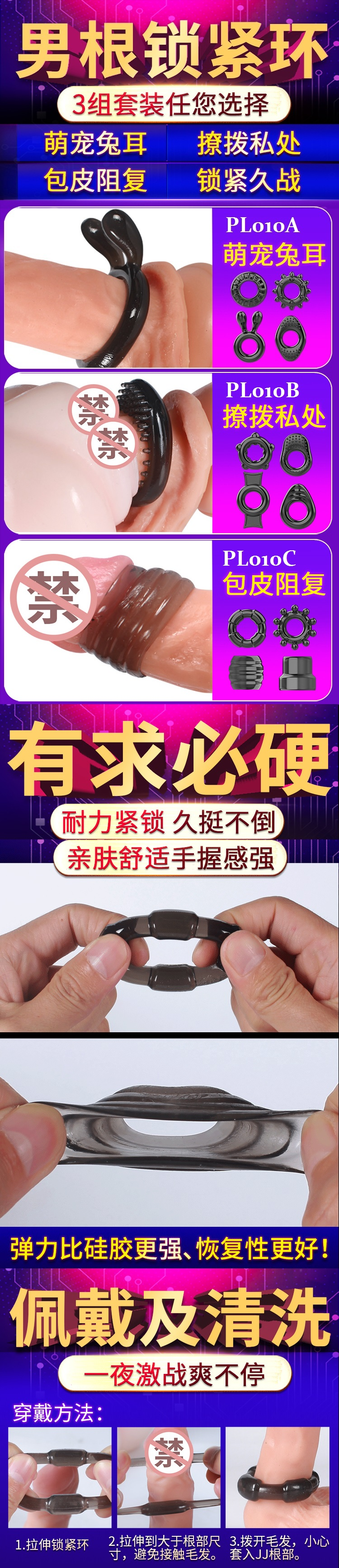 PL010 Cock Ring